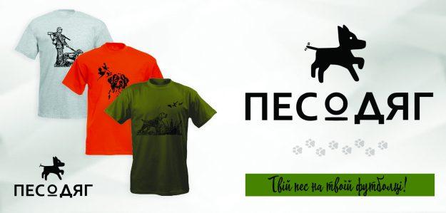 Одяг власників собак